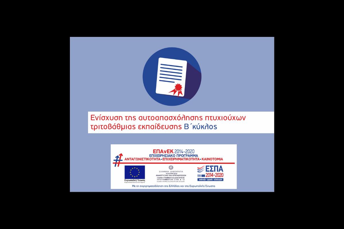 11η Τροποποίηση Απόφασης Πτυχιούχων Τριτοβάθμιας(Β Κύκλος)