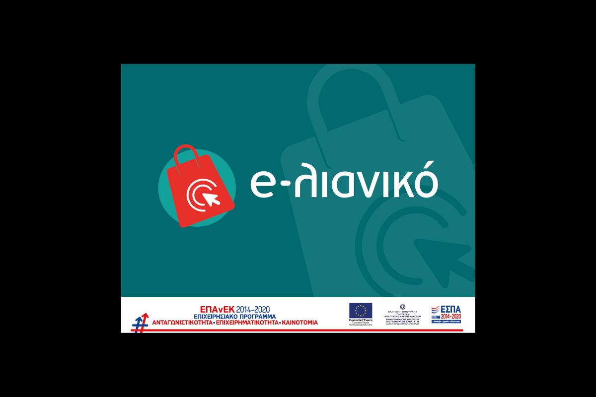 Προδημοσίευση της Δράσης «e-λιανικό»